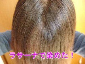 おすすめの白髪染めカラートリートメント 口コミ・評判