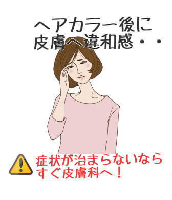 ヘアカラーによるアレルギー