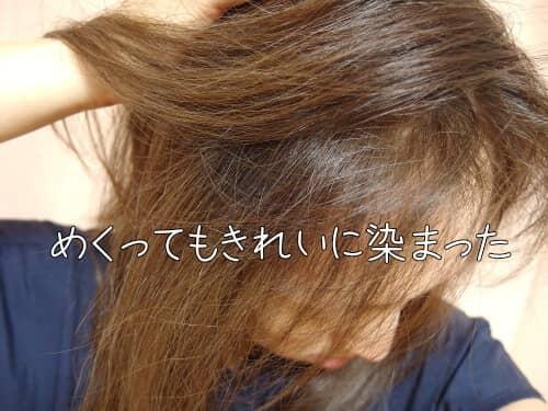 キラリ白髪染め口コミ