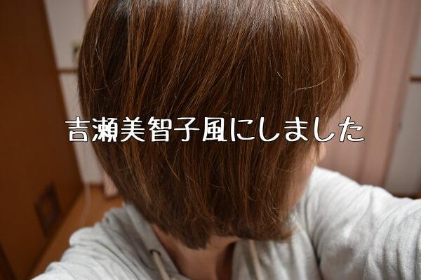 白髪目立たない髪型