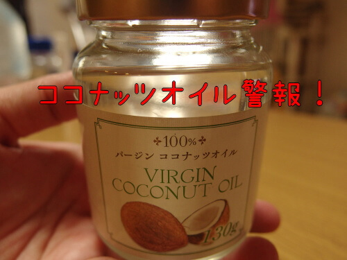 ココナッツオイルに要注意