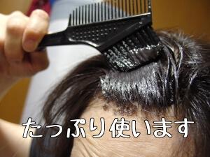 くろめヘアカラートリートメント 白髪染め評価