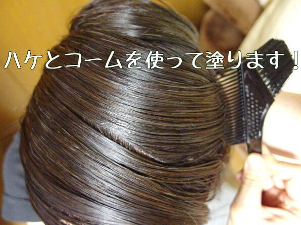 ルプルプ白髪染めの効果