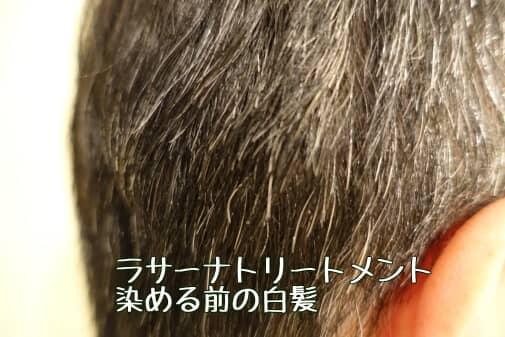 ラサーナで男性の白髪染め