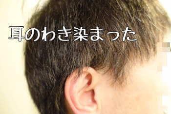 男性の白髪染め