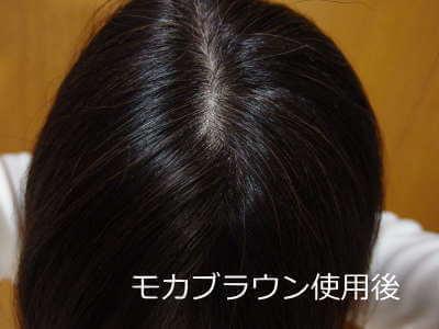 ルプルプのモカブラウン 白髪染め効果