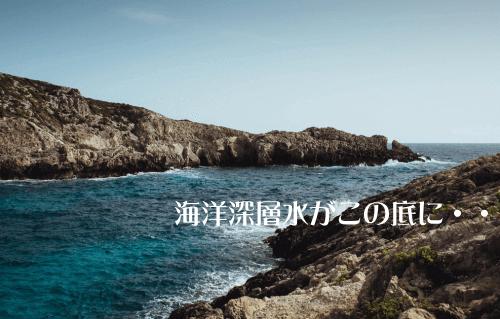海洋深層水の効果