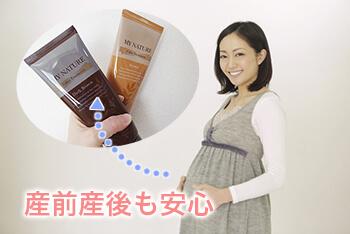 白髪染め妊婦