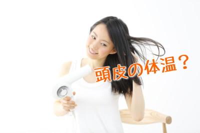 頭皮の体温