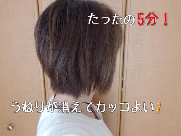 髪のうねり 改善方法