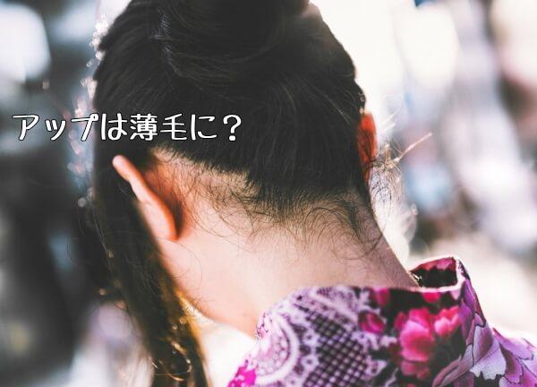 アップの髪形は薄毛に